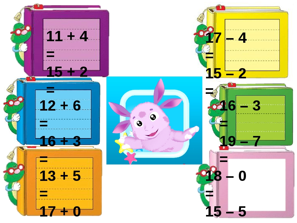 11 + 4 = 15 + 2 = 12 + 6 = 16 + 3 = 13 + 5 = 17 + 0 = 17 – 4 = 15 – 2 = 16 – 3 = 19 – 7 = 18 – 0 = 15 – 5 =