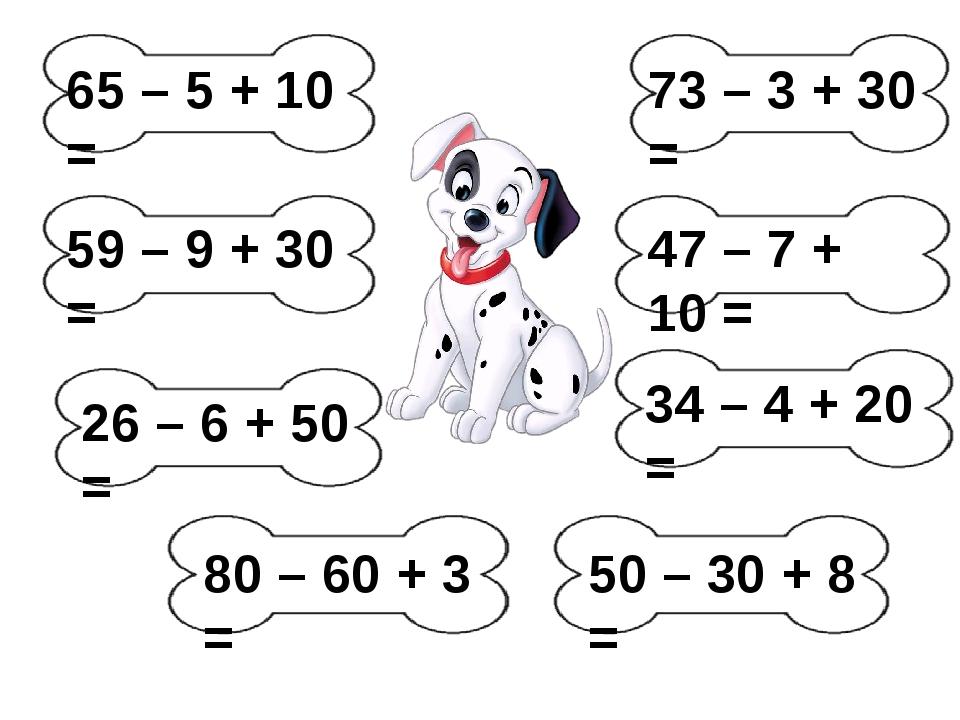 65 – 5 + 10 = 59 – 9 + 30 = 26 – 6 + 50 = 73 – 3 + 30 = 47 – 7 + 10 = 34 – 4 + 20 = 80 – 60 + 3 = 50 – 30 + 8 =
