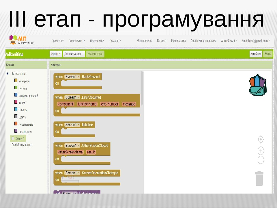 III етап - програмування