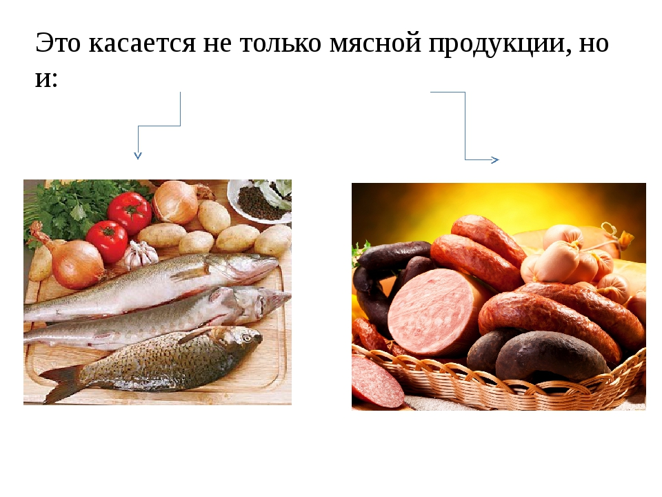 Это касается не только мясной продукции, но и:
