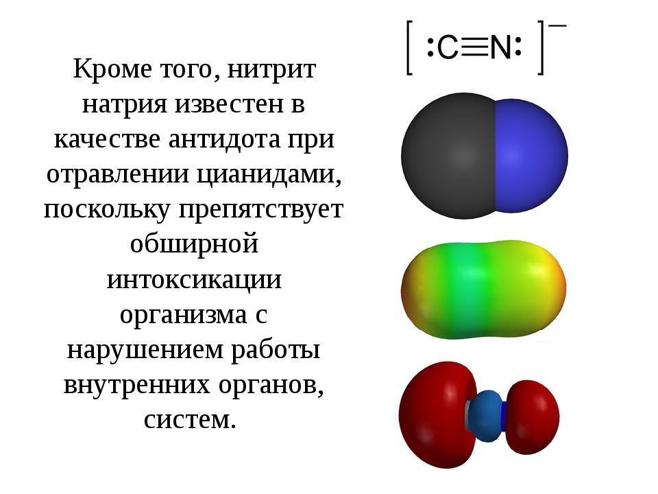 Кроме того, нитрит натрия известен в качестве антидота при отравлении цианидами, поскольку препятствует обширной интоксикации организма с нарушение...