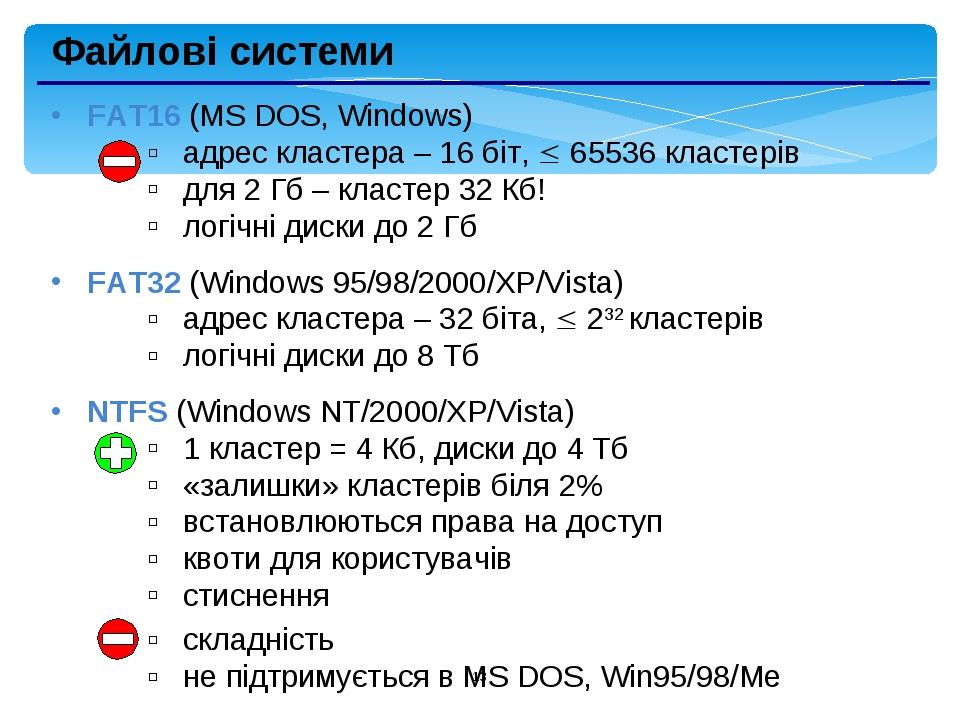 * Файлові системи FAT16 (MS DOS, Windows) адрес кластера – 16 біт,  65536 кластерів для 2 Гб – кластер 32 Кб! логічні диски до 2 Гб FAT32 (Windows...