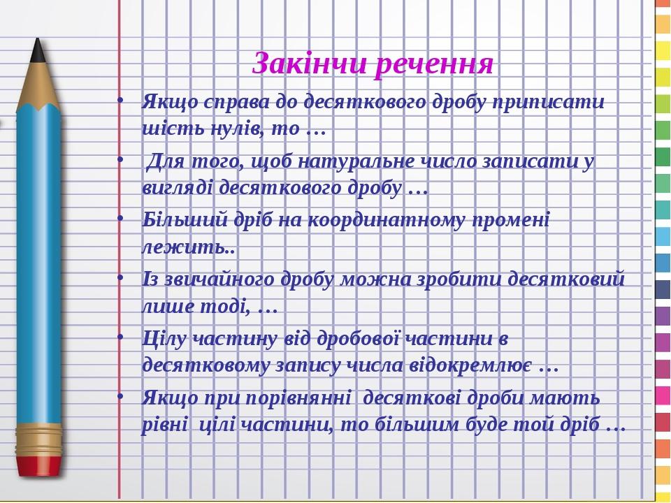 Закінчи речення Якщо справа до десяткового дробу приписати шість нулів, то … Для того, щоб натуральне число записати у вигляді десяткового дробу … ...