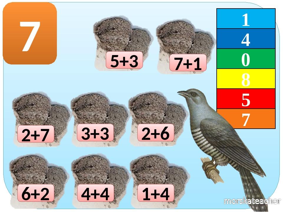 2+7 1+4 2+6 3+3 4+4 6+2 7 7+1 5+3 1 4 7 0 8 5