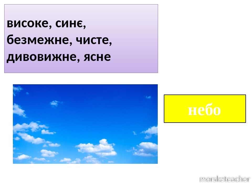 небо високе, синє, безмежне, чисте, дивовижне, ясне