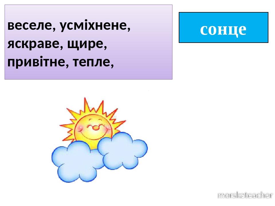 сонце веселе, усміхнене, яскраве, щире, привітне, тепле,