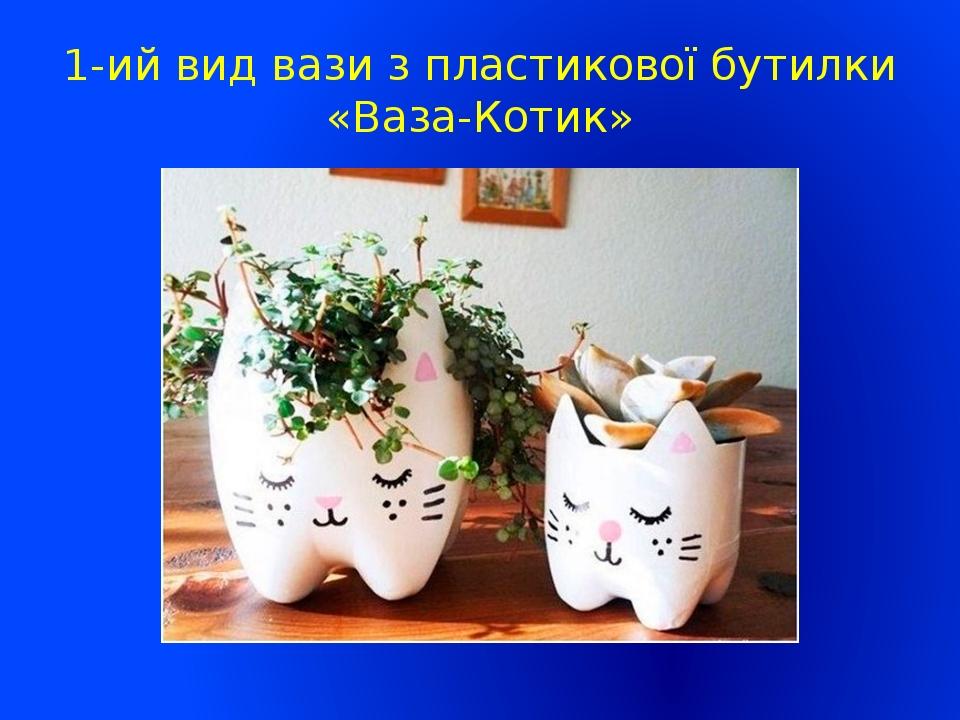 1-ий вид вази з пластикової бутилки «Ваза-Котик»