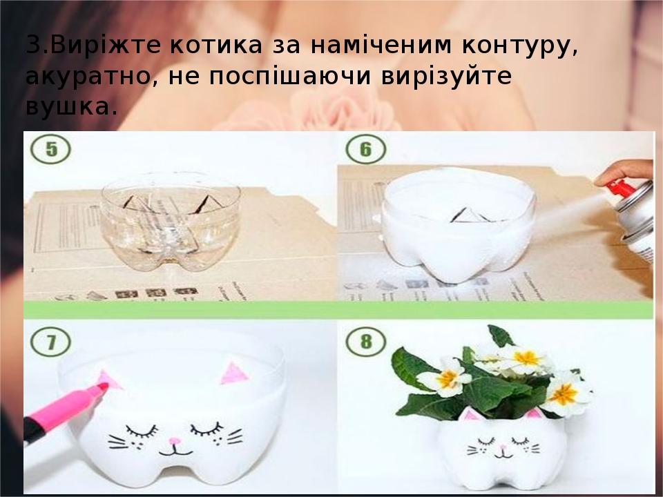 3.Виріжте котика за наміченим контуру, акуратно, не поспішаючи вирізуйте вушка. 4.Пофарбуйте вазу.