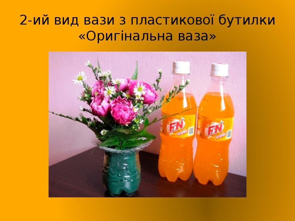 2-ий вид вази з пластикової бутилки «Оригінальна ваза»