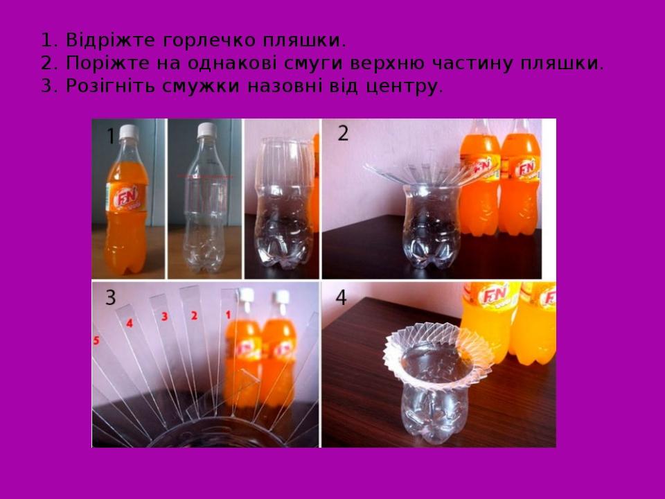 1. Відріжте горлечко пляшки. 2. Поріжте на однакові смуги верхню частину пляшки. 3. Розігніть смужки назовні від центру.