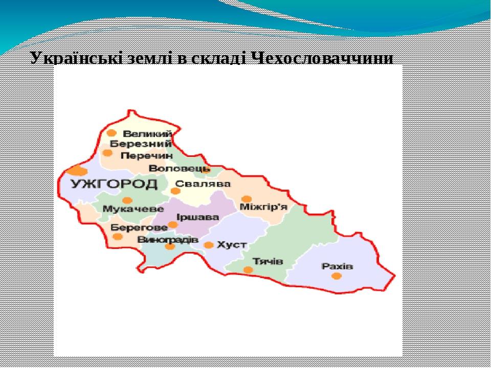 Українські землі в складі Чехословаччини