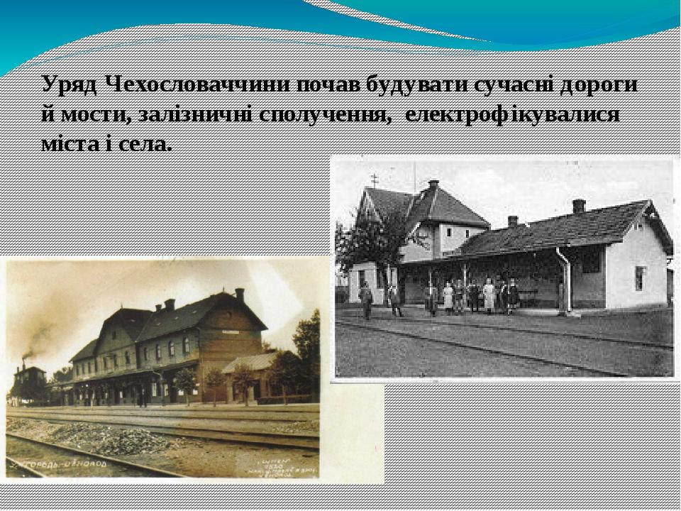 Уряд Чехословаччини почав будувати сучасні дороги й мости, залізничні сполучення, електрофікувалися міста і села.
