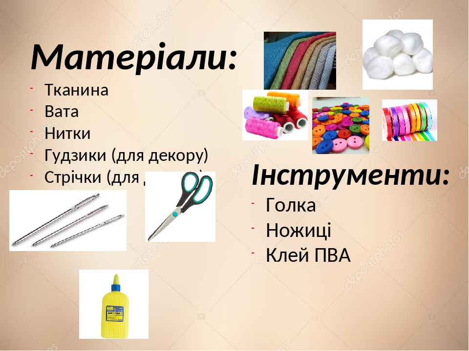 Матеріали: Тканина Вата Нитки Гудзики (для декору) Стрічки (для декору) Інструменти: Голка Ножиці Клей ПВА