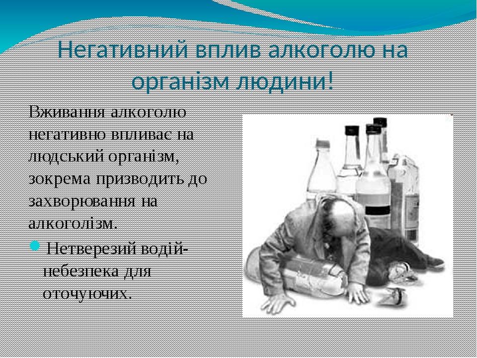 Негативний вплив алкоголю на організм людини! Вживання алкоголю негативно впливає на людський організм, зокрема призводить до захворювання на алког...