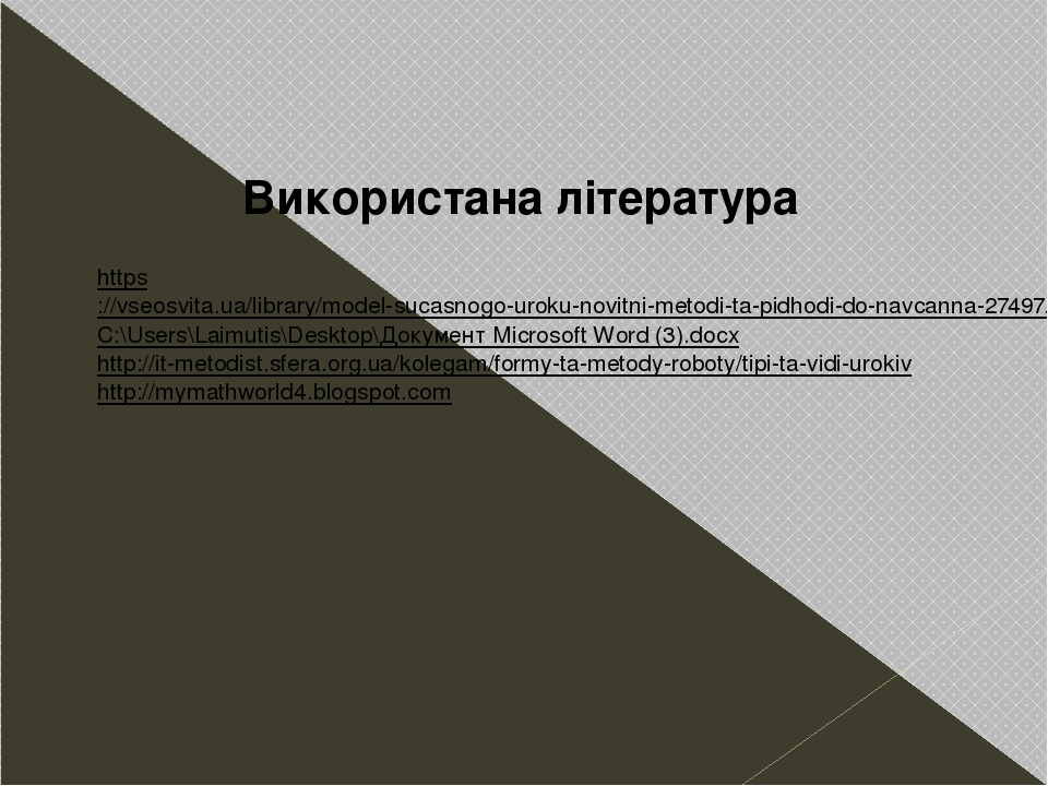 https://vseosvita.ua/library/model-sucasnogo-uroku-novitni-metodi-ta-pidhodi-do-navcanna-27497.html C:\Users\Laimutis\Desktop\Документ Microsoft Wo...