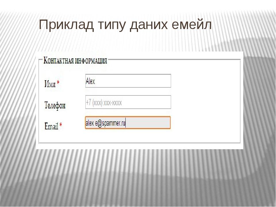 Приклад типу даних емейл