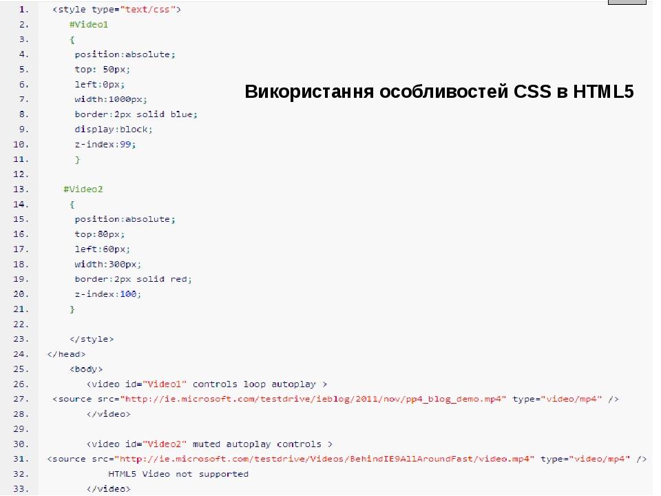 Використання особливостей CSS в HTML5