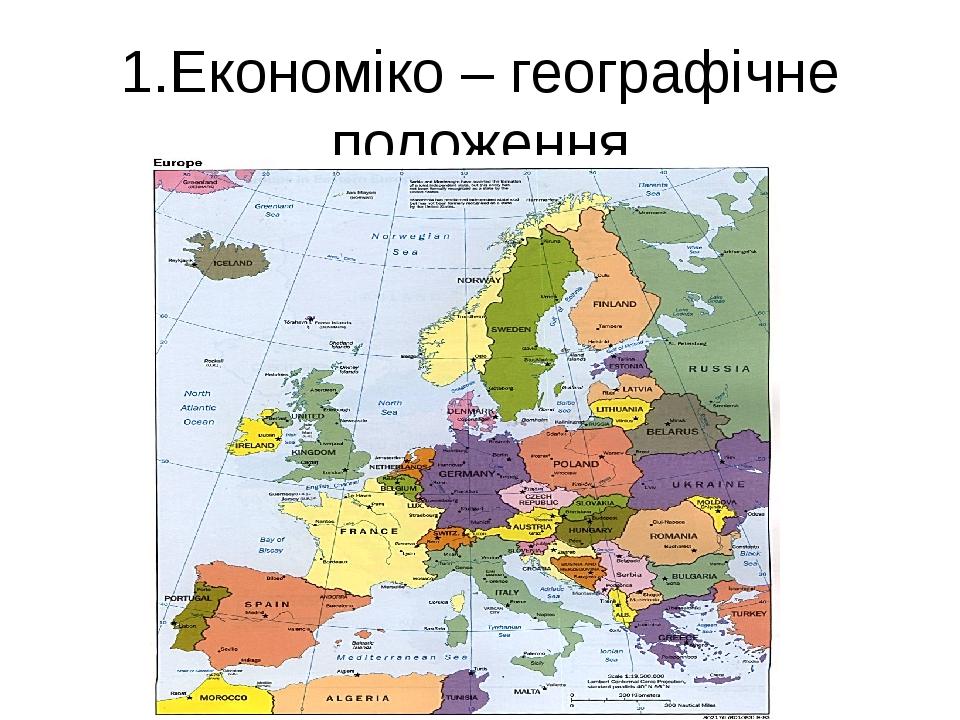 1.Економіко – географічне положення
