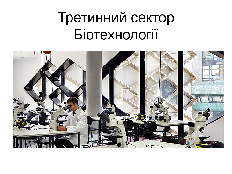 Третинний сектор Біотехнології