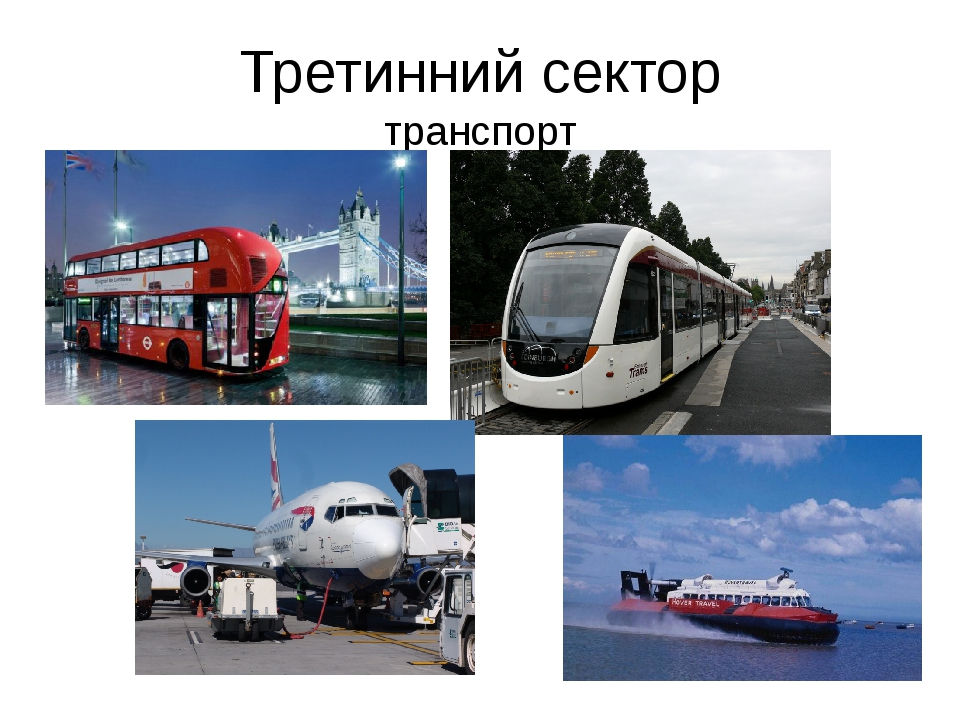 Третинний сектор транспорт