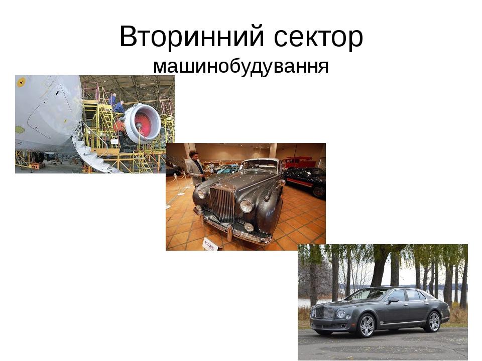 Вторинний сектор машинобудування
