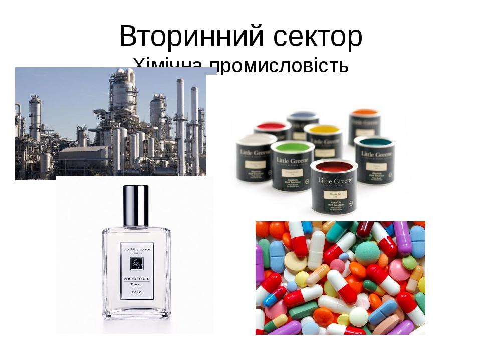 Вторинний сектор Хімічна промисловість