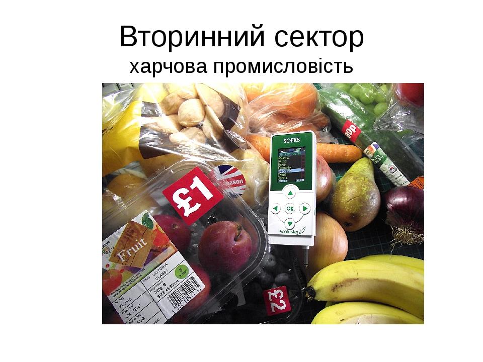 Вторинний сектор харчова промисловість