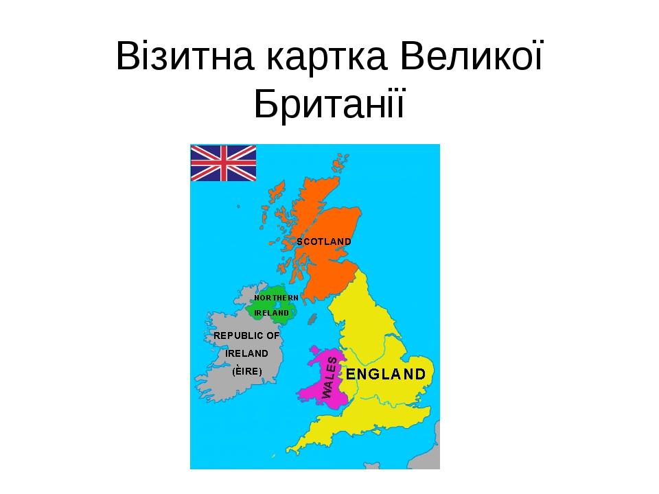 Візитна картка Великої Британії