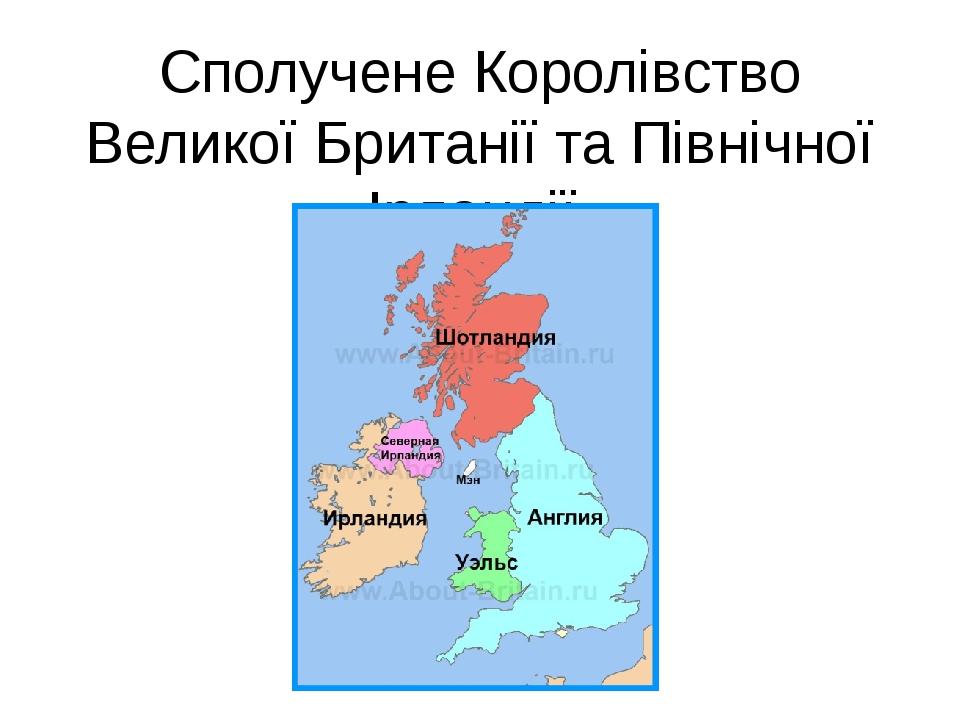 Сполучене Королівство Великої Британії та Північної Ірландії.