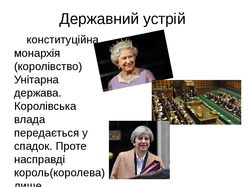 Державний устрій конституційна монархія (королівство) Унітарна держава. Королівська влада передається у спадок. Проте насправді король(королева) ли...