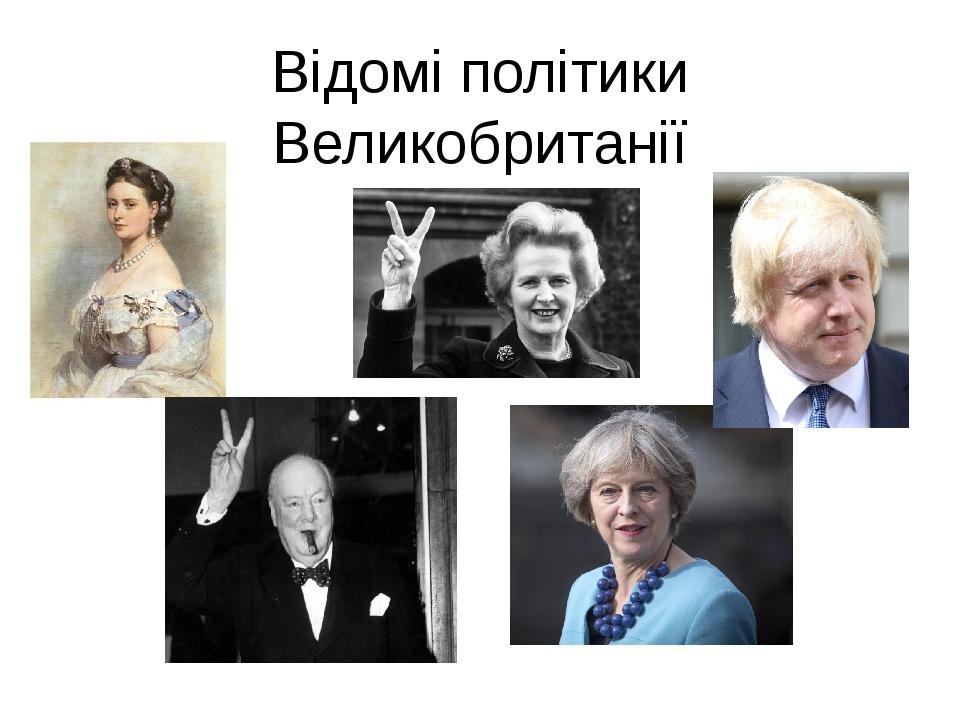Відомі політики Великобританії