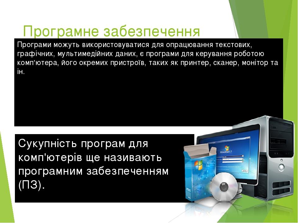Програмне забезпечення Програми можуть використовуватися для опрацювання текстових, графічних, мультимедійних даних, є програми для керування робот...