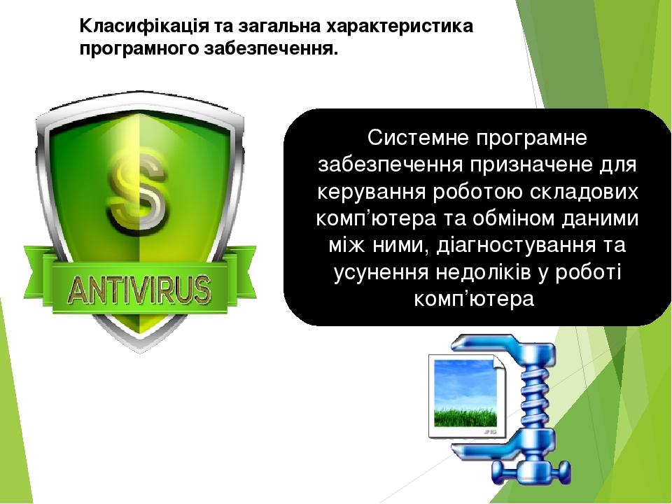 Системне програмне забезпечення призначене для керування роботою складових комп'ютера та обміном даними між ними, діагностування та усунення недолі...