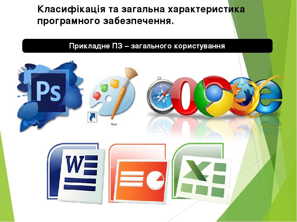 Прикладне ПЗ – загального користування Класифікація та загальна характеристика програмного забезпечення.