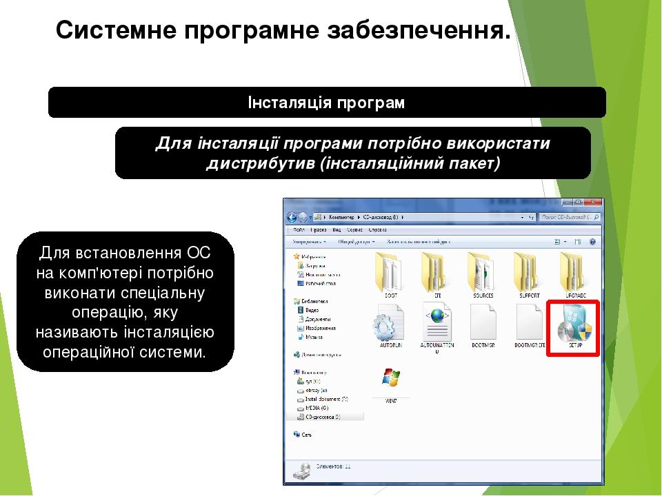 Системне програмне забезпечення. Інсталяція програм Для інсталяції програми потрібно використати дистрибутив (інсталяційний пакет) Для встановлення...
