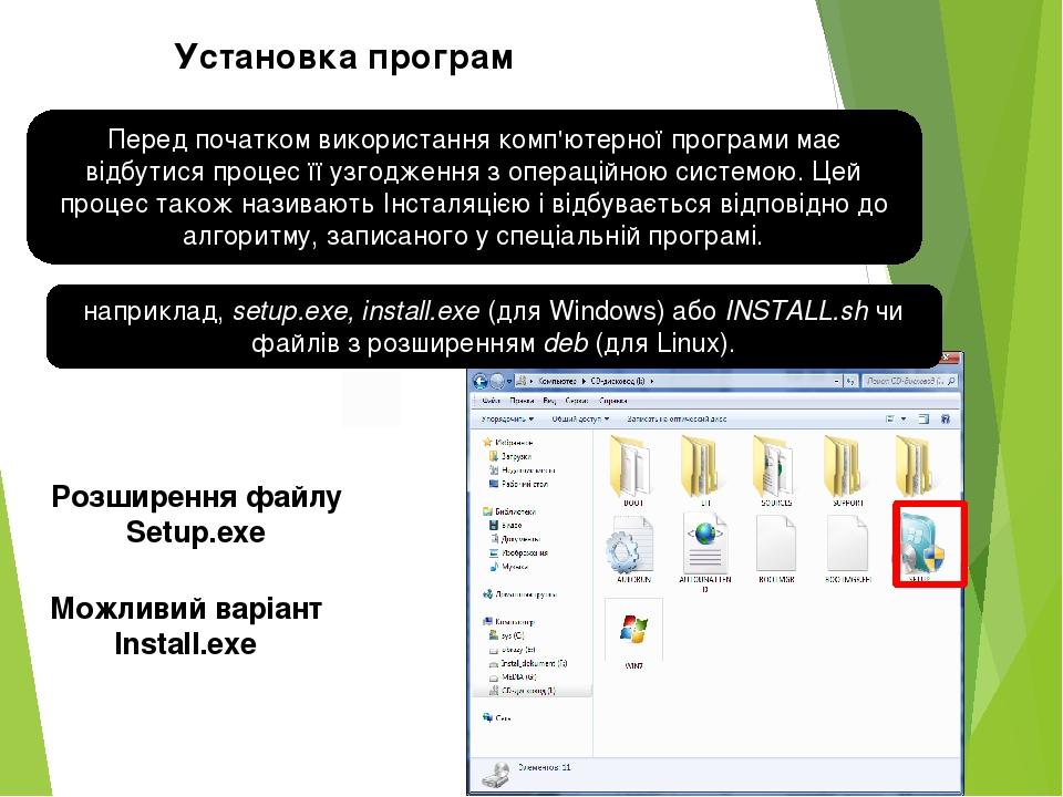 Установка програм Розширення файлу Setup.exe Можливий варіант Install.exe Перед початком використання комп'ютерної програми має відбутися процес її...