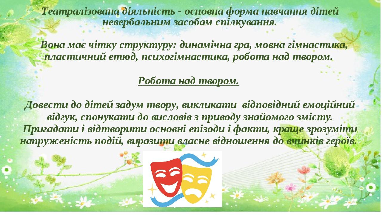 Мета: вплив театральної діяльності на розвиток мовленнєвого досвіду і емоційно – особистісну сферу дитини; розвиток комунікативних властивостей осо...