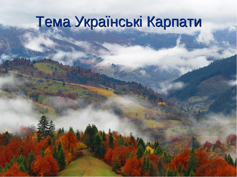 Тема Українські Карпати