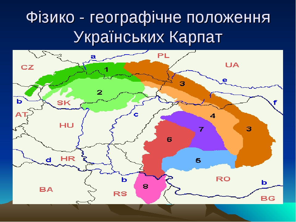 Фізико - географічне положення Українських Карпат