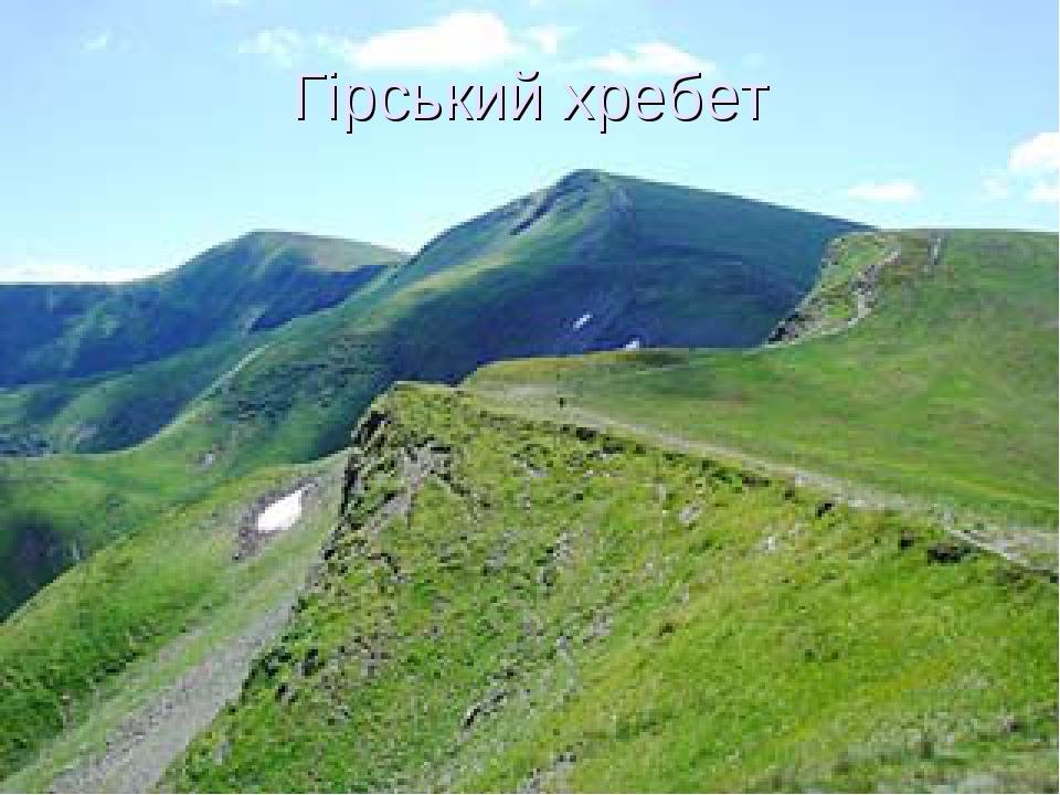 Гірський хребет