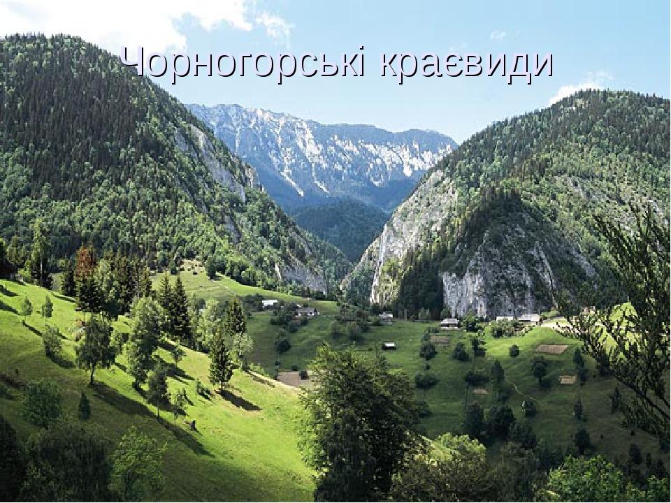 Чорногорські краєвиди
