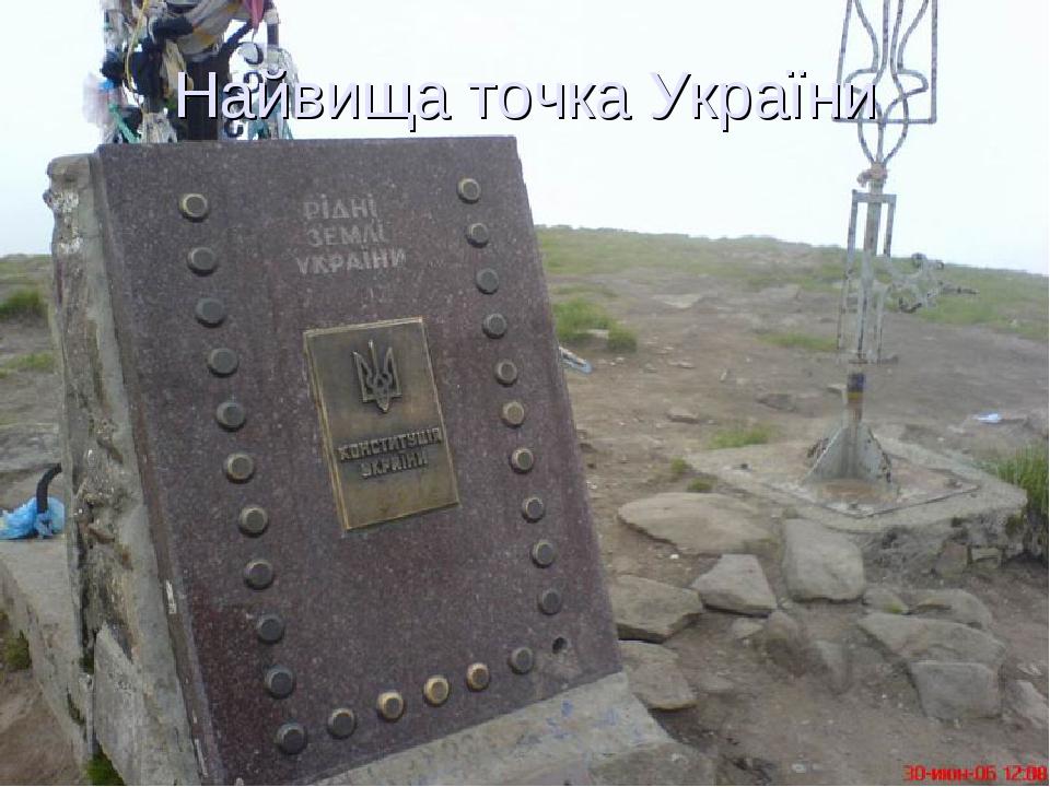 Найвища точка України