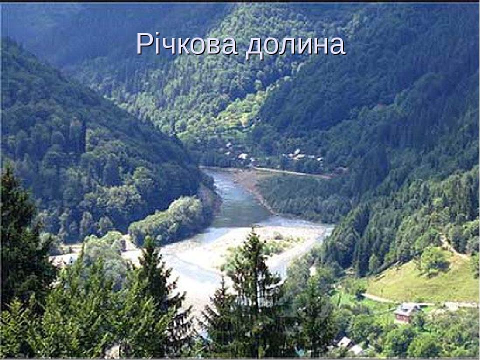 Річкова долина