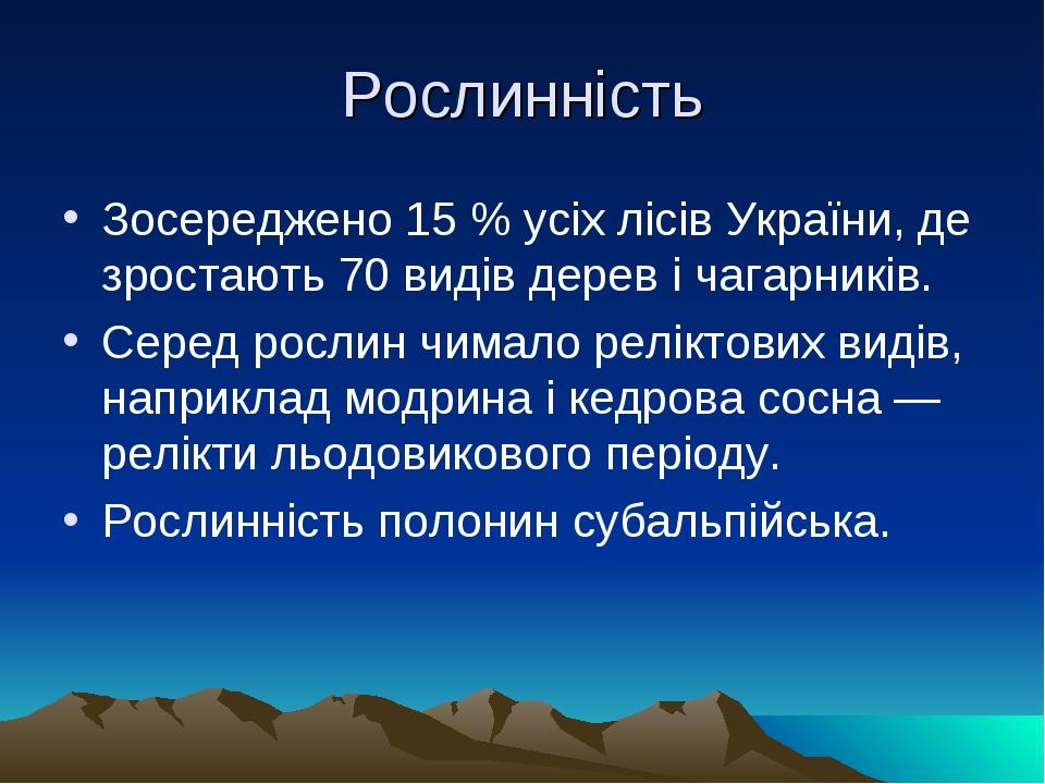 Рослинність Зосереджено 15 % усіх лісів України, де зростають 70 видів дерев і чагарників. Серед рослин чимало реліктових видів, наприклад модрина ...