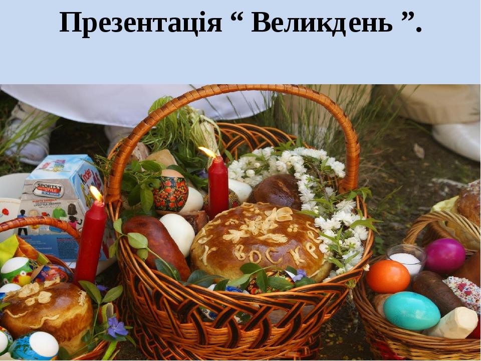 """Презентація """" Великдень """"."""