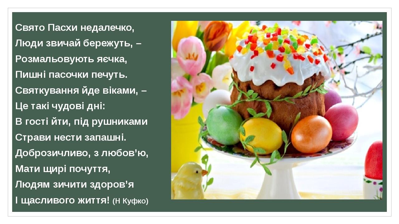 Свято Пасхи недалечко, Люди звичай бережуть, – Розмальовують яєчка, Пишні пасочки печуть. Святкування йде віками, – Це такі чудові дні: В гості йти...