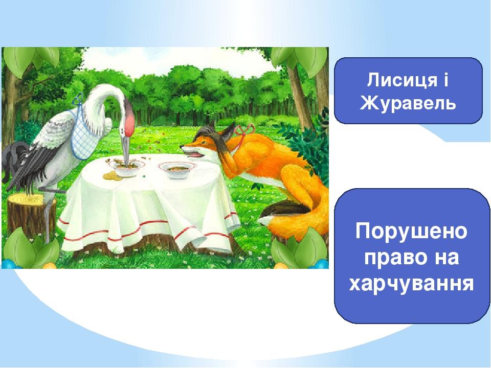 Лисиця і Журавель Порушено право на харчування