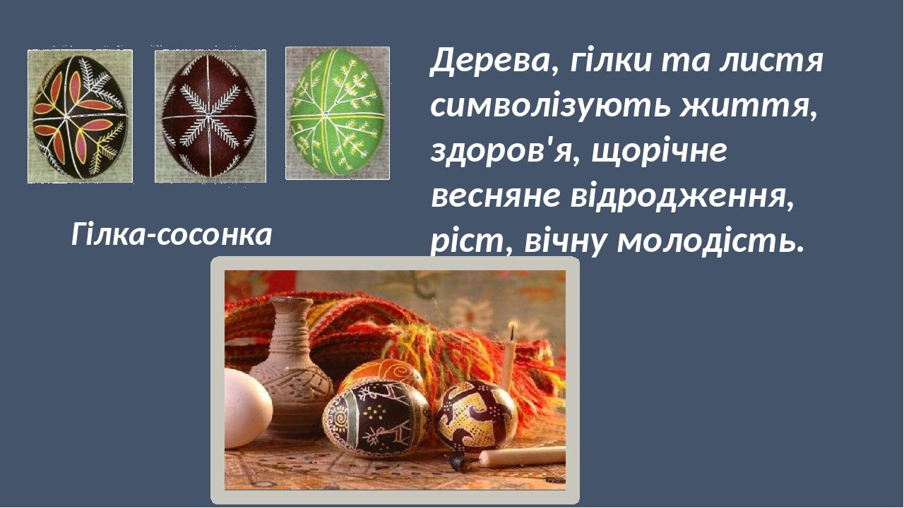 Гілка-сосонка Дерева, гілки та листя символізують життя, здоров'я, щорічне весняне відродження, ріст, вічну молодість. м