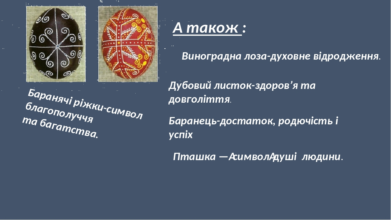 Баранячі ріжки-символ благополуччя та багатства. А також : Виноградна лоза-духовне відродження. Дубовий листок-здоров'я та довголіття. Баранець-дос...
