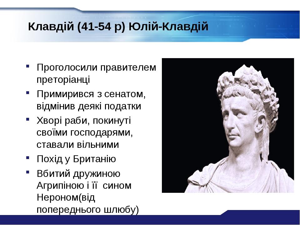 Клавдій (41-54 р) Юлій-Клавдій Проголосили правителем преторіанці Примирився з сенатом, відмінив деякі податки Хворі раби, покинуті своїми господар...